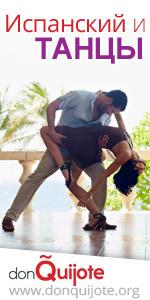 Курс танцев