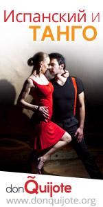 Курс танго