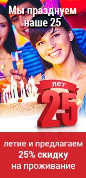 Отпразднуйте наше 25-летие